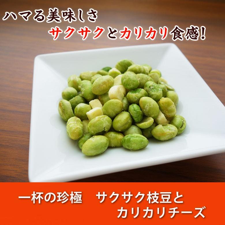 伍魚福の一杯の珍極)サクサク枝豆とカリカリチーズ