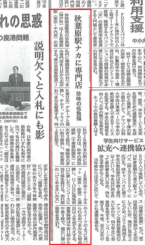 伍魚福が2014年9月5日(金)日本経済新聞に取り上げられました。