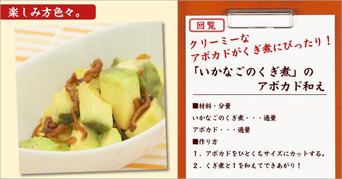 アレンジレシピ:くぎ煮のアボガド和え