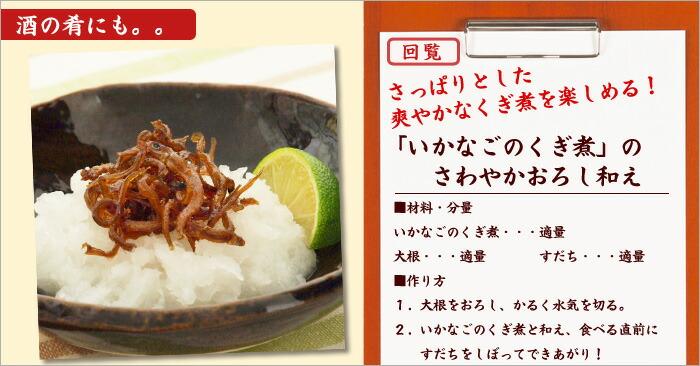 アレンジレシピ:くぎ煮のすだちおろし和え