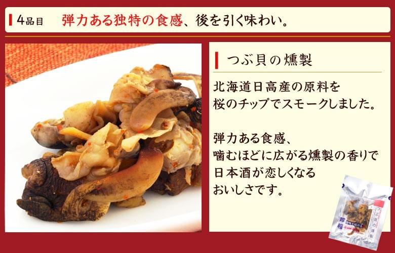4品目伍魚福の一杯の珍極)つぶ貝の燻製