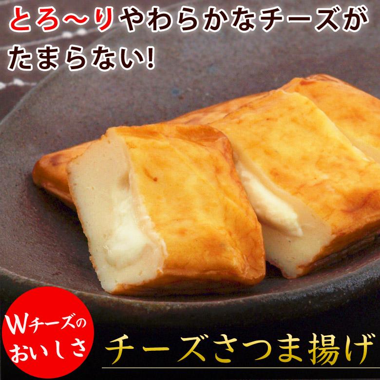 チーズさつま揚げ
