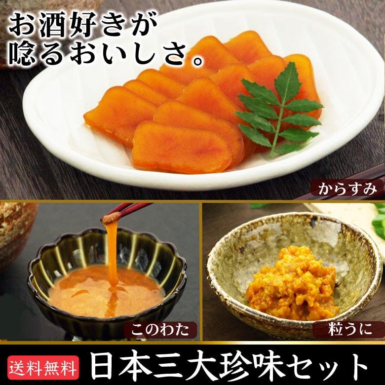 日本三大珍味