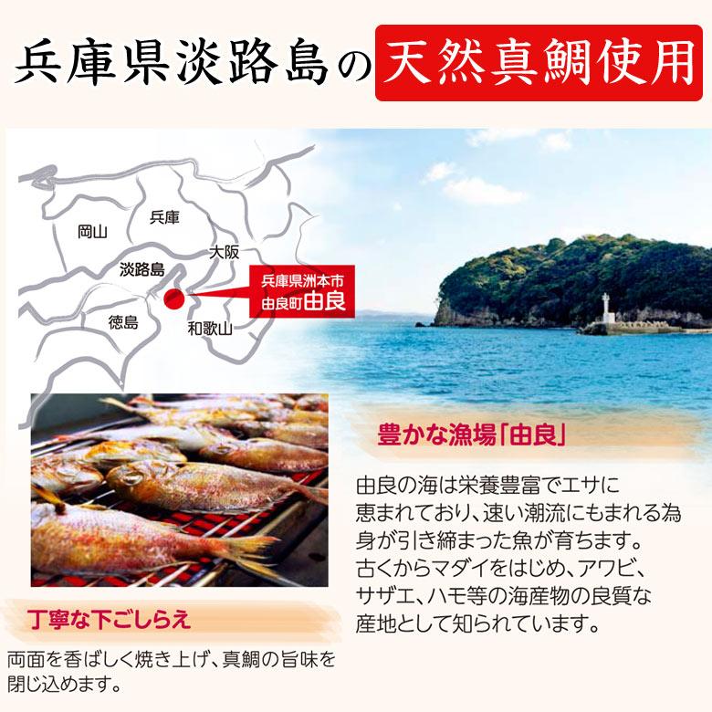 伍魚福の由良浜の焼き鯛のまるごと煮_こだわり