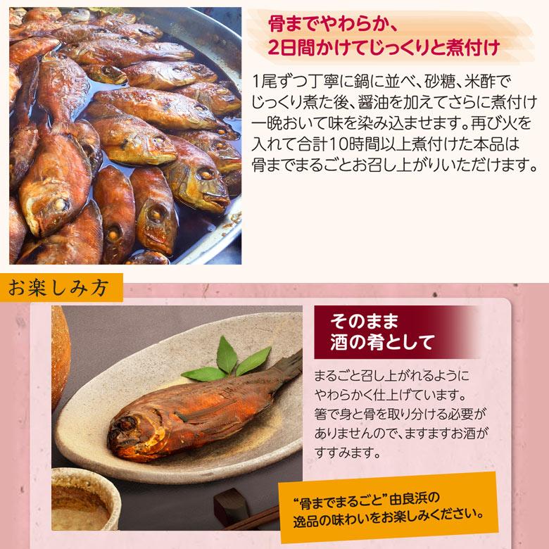 伍魚福の由良浜の焼き鯛のまるごと煮_煮つけ
