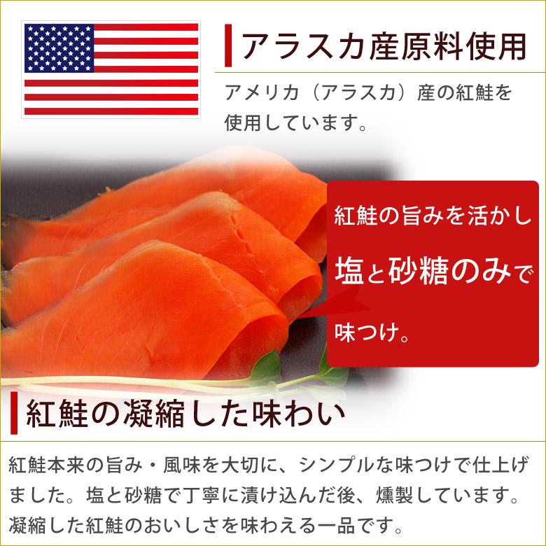 伍魚福のおいしい紅鮭スモークの特徴