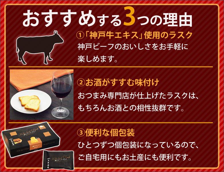 伍魚福の神戸ビーフラスクをおすすめする3つの理由