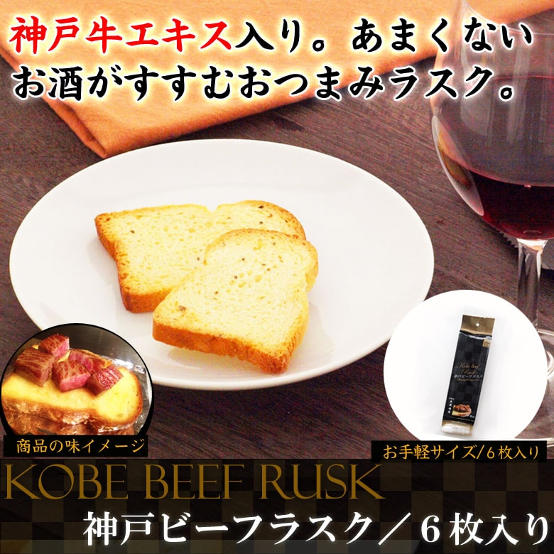 伍魚福の神戸ビーフラスク/6枚入り