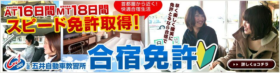 五井自動車教習所 合宿免許