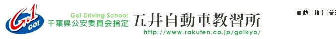 千葉県公安委員会指定 五井自動車教習所