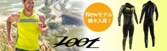 ZOOT 新作続々登場!