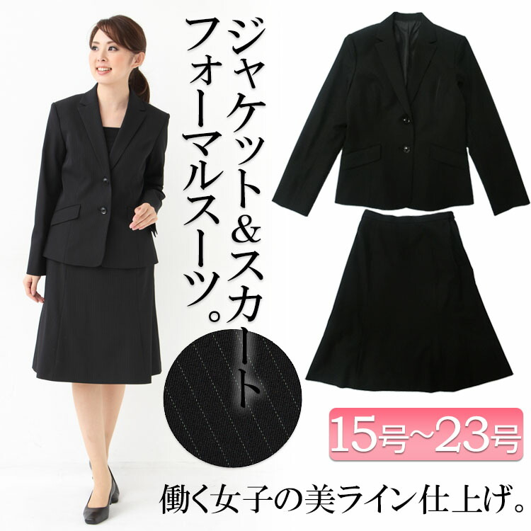 ジャケット&スカートのフォーマルスーツ。働く女子の美ライン仕上げ。
