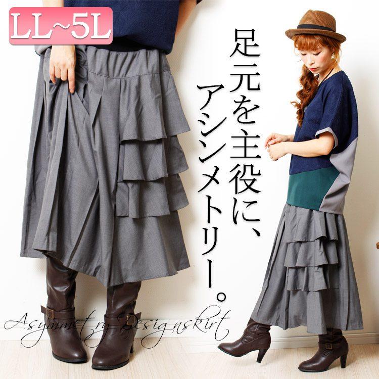 サイド変形ティアードスカート
