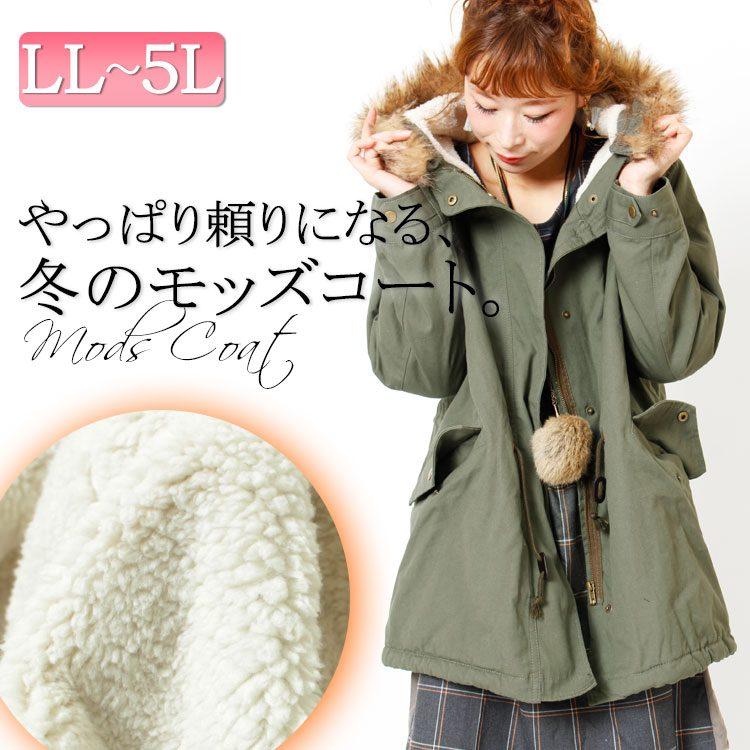ミリタリージャケットコート