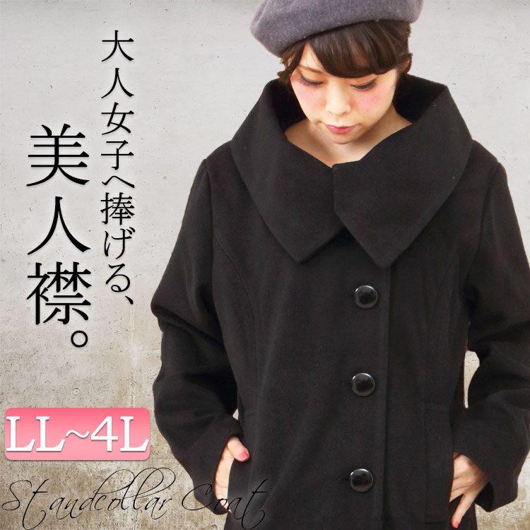 ロール衿コート
