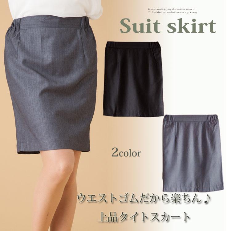 ウエストゴムだから楽ちん♪上品なタイトスカート