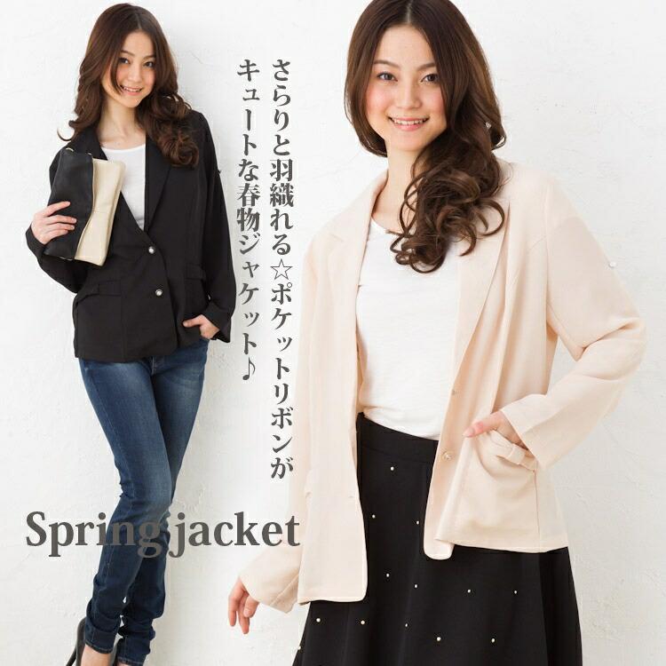 さらりと羽織れる☆ポケットリボンがキュートな春物ジャケット♪