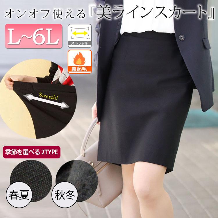 スーパーストレッチタイトスカート