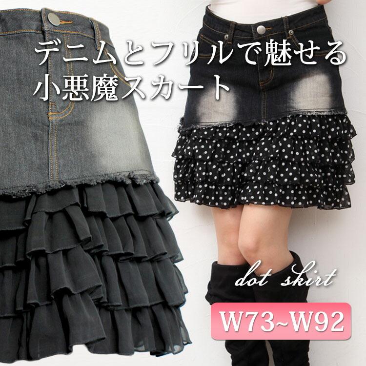 デニム×フリルの人気スカート