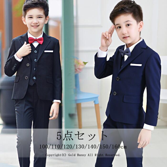 836d073b667e5 5点セット スーツ 男の子 スーツ キッズ フォーマル 男の子 子供 タキシード フォーマル 子供スーツ カジュアル 男の子