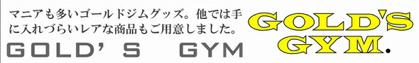 GOLD'S GYM グッズ