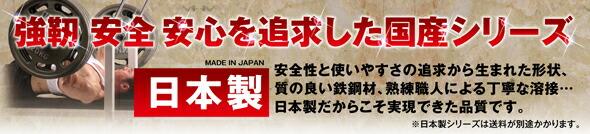 """最高級""""日本製""""シリーズ"""