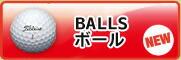 新品ボール