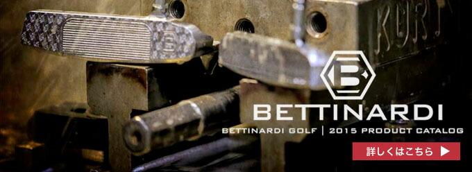 ベティナルディ BETTINARDI 2015 PRODUCT