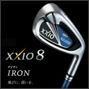 Eight DUNLOP men golf club XXIO8 IRON setNS900GH DST steel shaft fs3gm