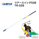 528 diamond tour swing TR528