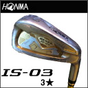 Six HONMA GOLFBERES IS-03 iron (3S grade) set carbon shafts