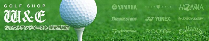 ウエストアンドイースト楽天市場店:話題の新製品ゴルフクラブ用品、からお買い得品まで豊富な品揃え