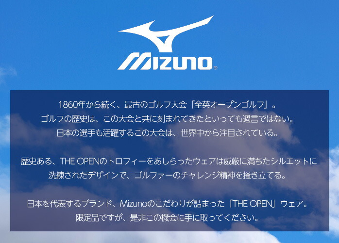 Mizuno THE OPEN特集