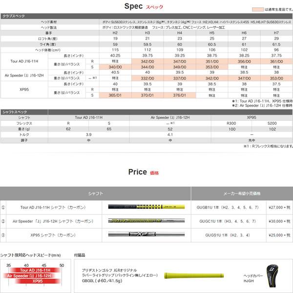 【送料無料】 ブリジストン メンズ JGR ユーティリティ1本(2.3.4.5.6.7) Tour AD J16-11H カーボンシャフト 【ゴルフクラブ】