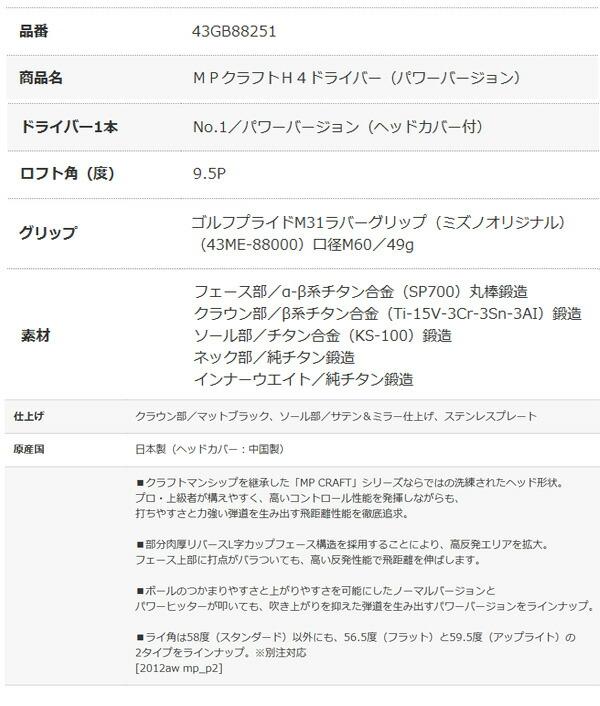 【2012年新商品 特注品 送料無料】ミズノ MPクラフトH4メンズドライバー(パワーバージョン)グラファイトデザイン ツアーAD DIモデル 43GB88251