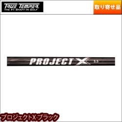 【送料無料】トゥルーテンパージャパン プロジェクトXブラック ユーティリティ用カーボンシャフト パラレルチップ