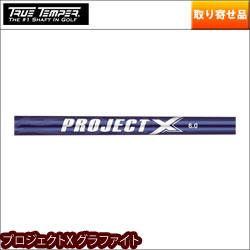 【送料無料】トゥルーテンパージャパン プロジェクトXグラファイト ドライバー・フェアウェイウッド兼用カーボンシャフト パラレルチップ