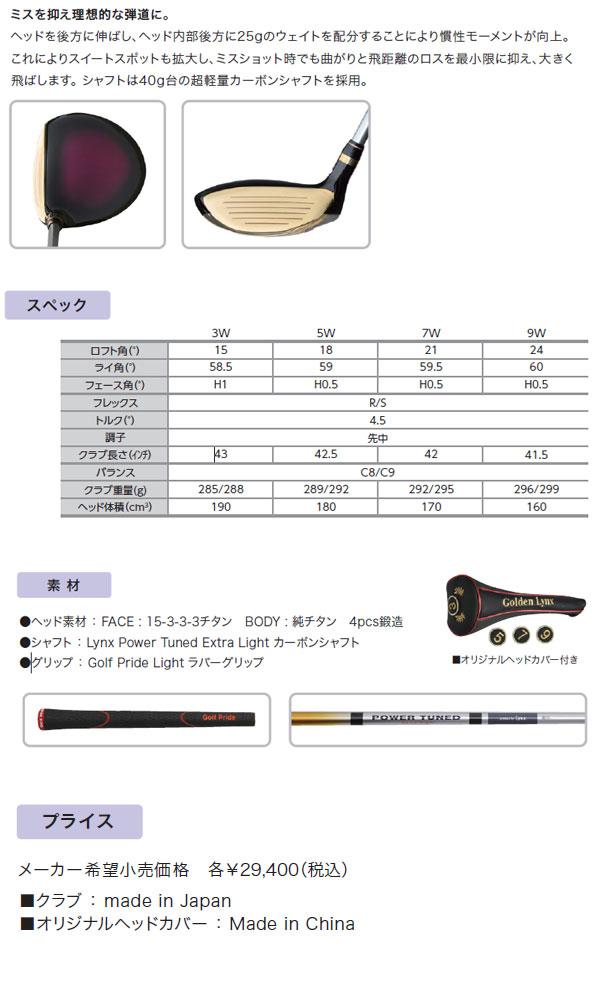 【送料無料】リンクス  メンズ ゴールデンリンクス II フェアウェイウッド Lynx Power Tuned Extra Light カーボンシャフト[LYNX]