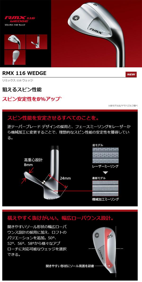 【 即納 送料無料 】ヤマハ 2016年モデル メンズ RMX116 ウェッジ N.S.PRO MODUS3 TOUR 120シャフトモデル [ YAMAHA  ]