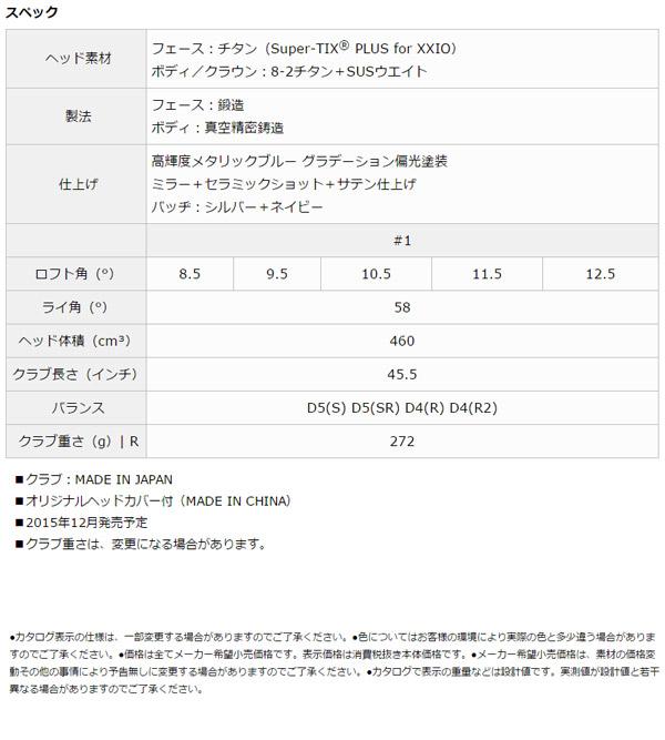 【特注品 送料無料】 ダンロップ 2016 メンズ ゼクシオ9 ドライバー MP900 カーボンシャフトモデル [Dunlop] 【ゴルフクラブ】