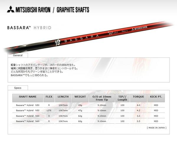 【取り寄せ】三菱レイヨン BASSARA HYBRIDシリーズ シャフト単体販売 カーボンシャフト 【MITSUBISHI RAYON SHAFT】