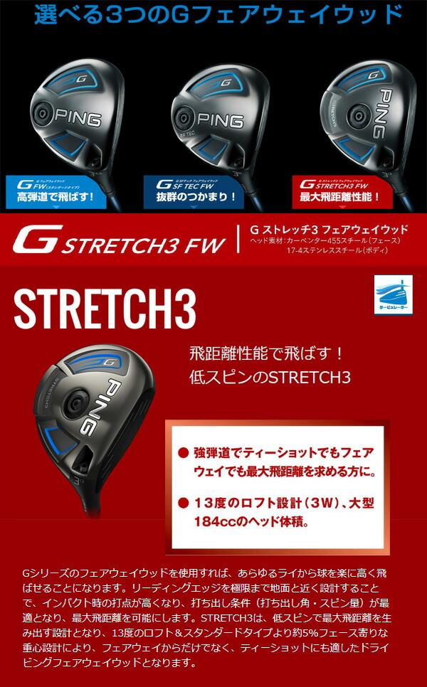 【予約販売】【3月発売】ピンゴルフ 2016 飛距離性能で飛ばす! G STRETCH3 フェアウェイウッドATTAS G7シャフト[PING]【ゴルフクラブ】