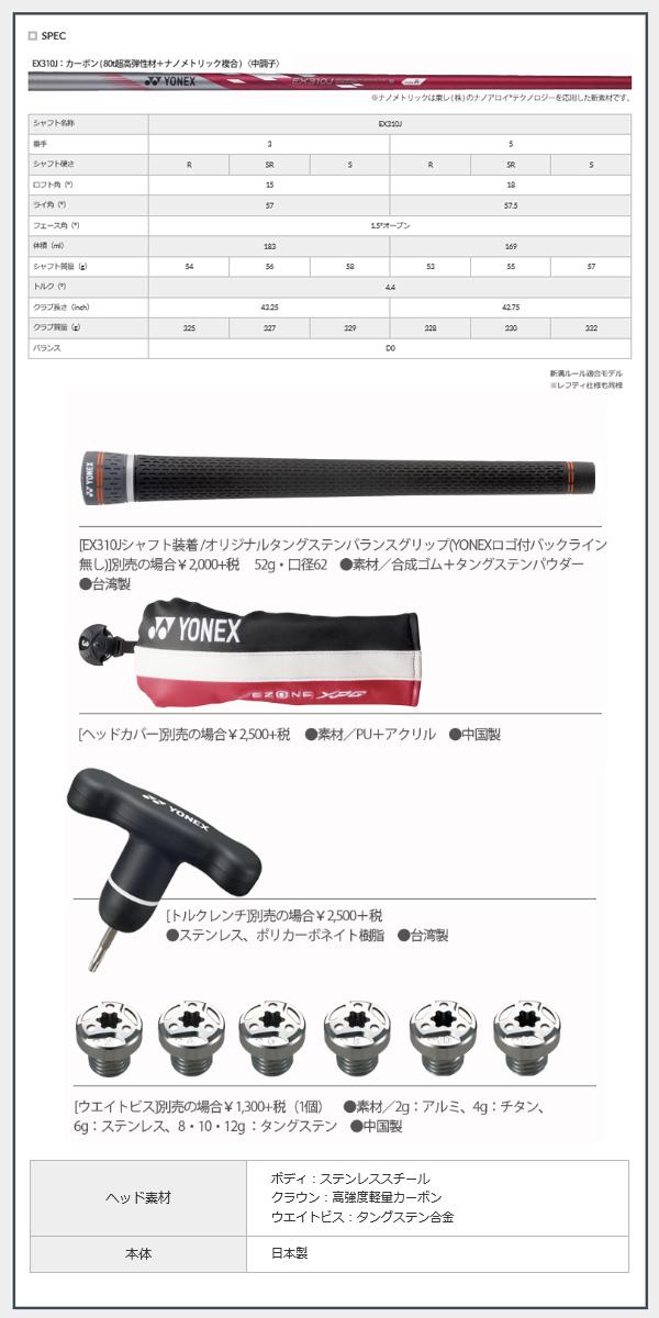【2月上旬発売予定】【取り寄せ】【レフティ】 ヨネックス 2016 メンズ イーゾーンXPGフェアウェイウッド(EX310Jカーボンシャフト) [YONEX]