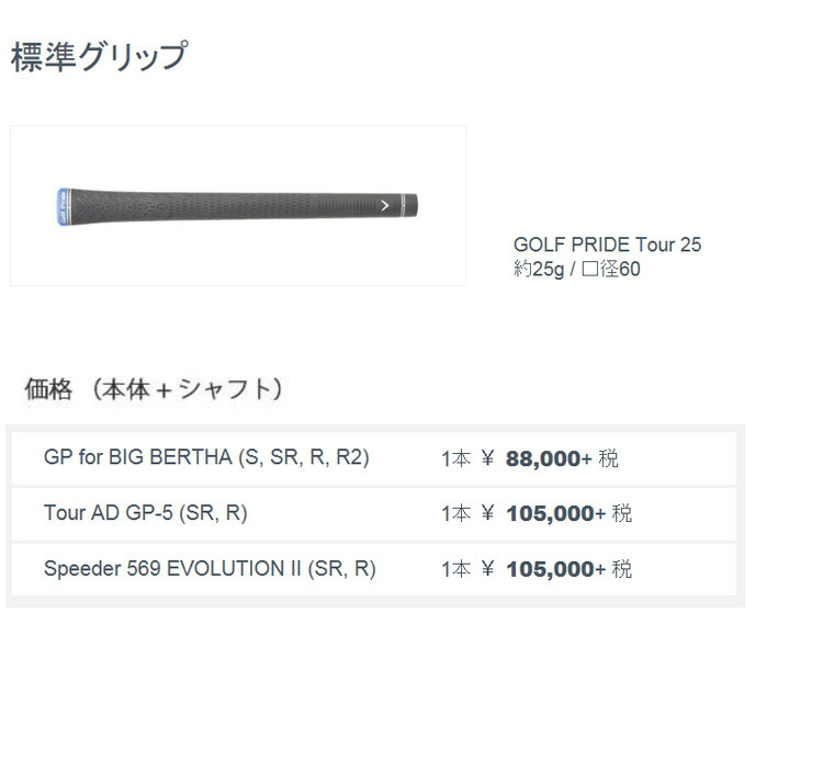 【予約販売】 ビッグバーサ ベータ ドライバー Tour AD GP-5 シャフト キャロウェイゴルフ [Callaway]【ゴルフクラブ】【送料無料】