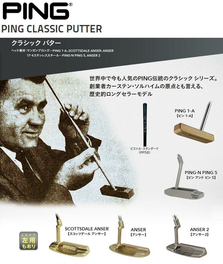 ピンゴルフ アンサー クラシックパター 長さ調整無し PP58標準グリップ装着品【即納】【PING】【ANSER】