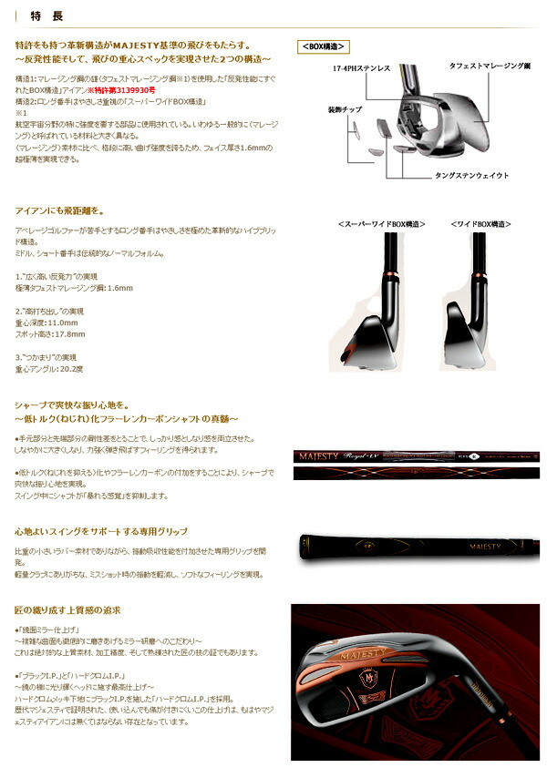 【取り寄せ 送料無料】MAJESTY マジェスティ Royla-LV アイアン 単品 カーボンシャフトモデル