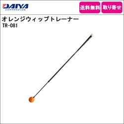 【送料無料 取り寄せ】DAIYA ダイヤ しなかやかスイングと柔軟な筋肉でスコアアップを目指す オレンジウィップ ゴールデン 44インチ TR-082