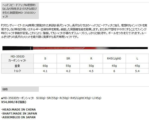 【予約販売 11/14発売】[2013新商品 送料無料 取り寄せ] フォーティーン  GelongD CT-214 ドライバー MD-350JDカーボンシャフト[Fourteen]
