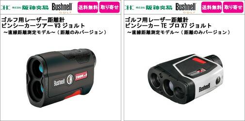 【日本正規品 送料無料】 阪神交易 ゴルフ用レーザー距離計 ピンシーカーツアーZ6ジョルト 直線距離測定モデル 100%完全防水 Bushnell