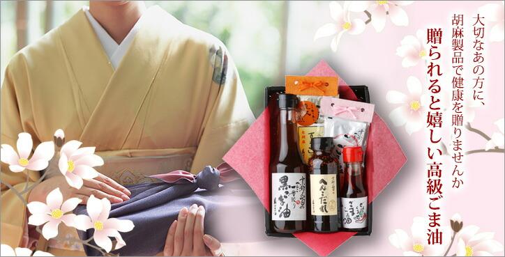 春のギフト・山田製油の贈り物